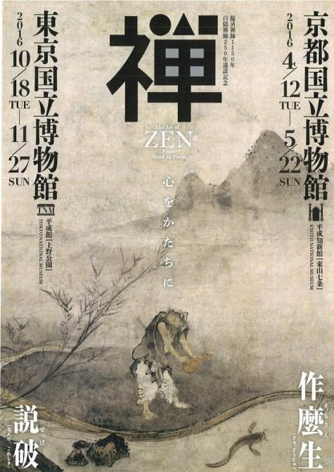zen-kyoto2016