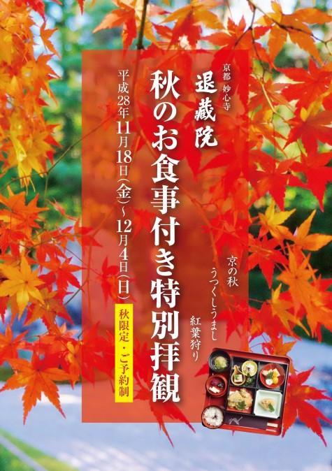 2016秋チラシ表
