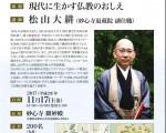 仏教講演会-1